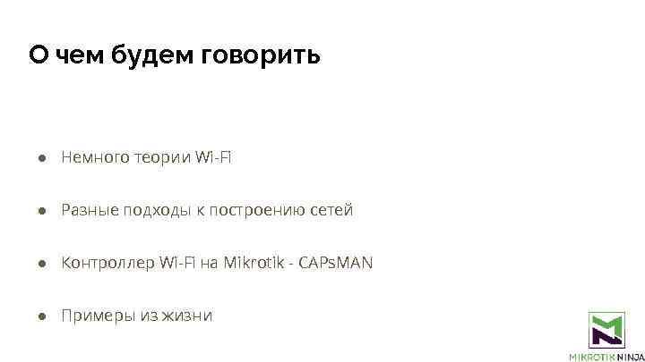 О чем будем говорить ● Немного теории Wi-Fi ● Разные подходы к построению сетей