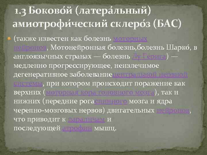 1. 3 Боково й (латера льный) амиотрофи ческий склеро з (БАС) (также известен