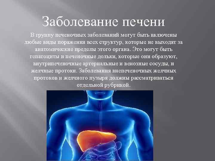 Заболевание печени В группу печеночных заболеваний могут быть включены любые виды поражения всех структур,