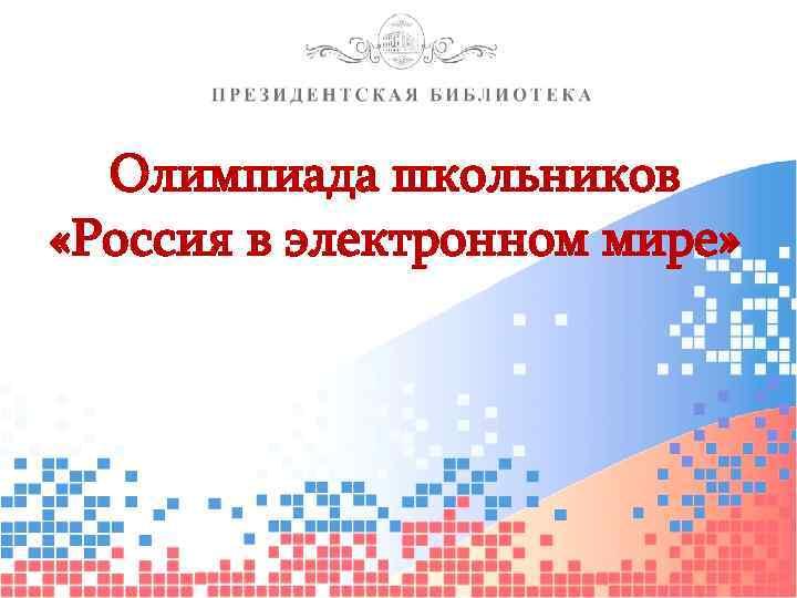 Олимпиада школьников «Россия в электронном мире»