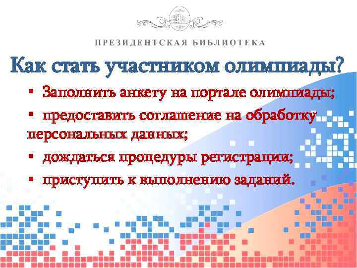 Как стать участником олимпиады? § Заполнить анкету на портале олимпиады; § предоставить соглашение на