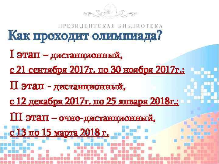 Как проходит олимпиада? I этап – дистанционный, с 21 сентября 2017 г. по 30
