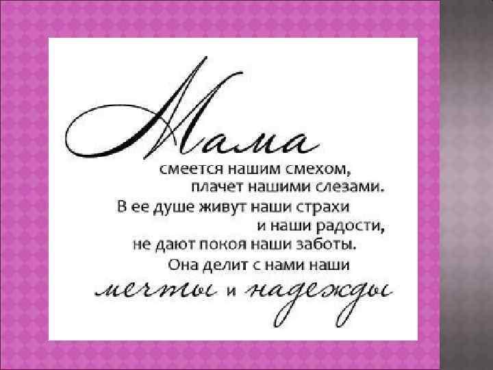 Цитаты поздравления с днем рождения маме