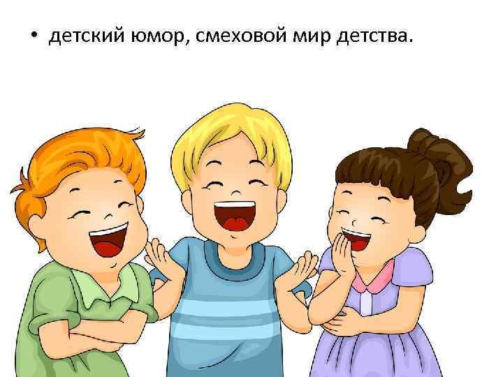 Дети с юмором в картинках, жемчужной свадьбой