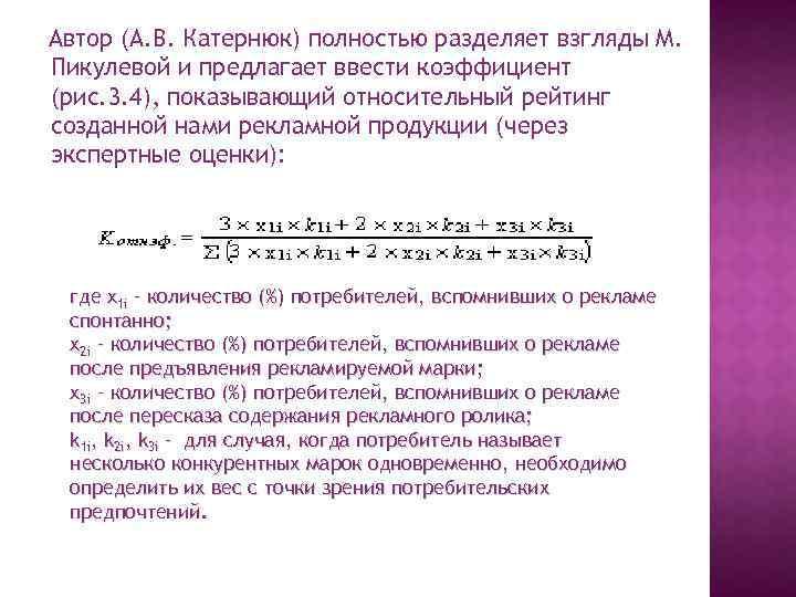 Автор (А. В. Катернюк) полностью разделяет взгляды М. Пикулевой и предлагает ввести коэффициент (рис.