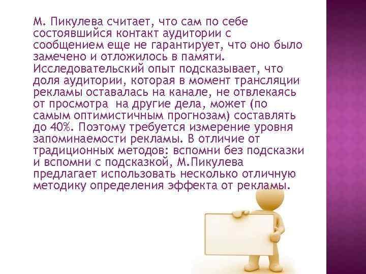 М. Пикулева считает, что сам по себе состоявшийся контакт аудитории с сообщением еще не