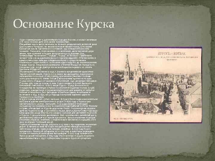 Основание Курска Курск принадлежит к древнейшим городам России, основан вятичами в IX веке (точная