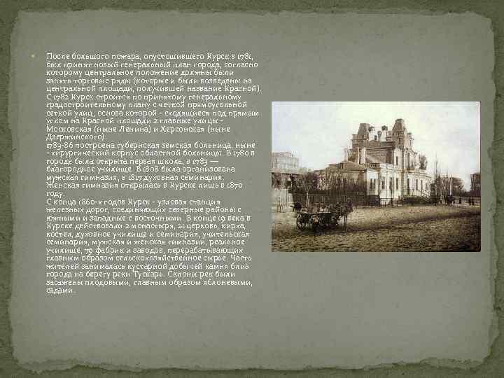 После большого пожара, опустошившего Курск в 1781, был принят новый генеральный план города,