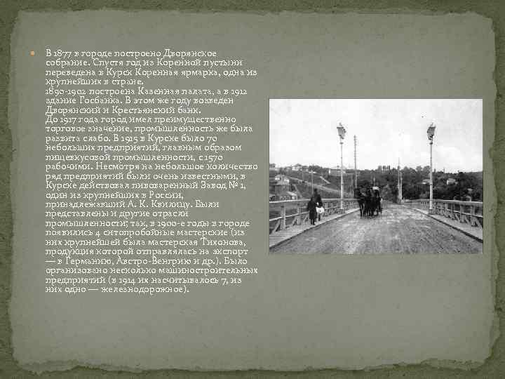В 1877 в городе построено Дворянское собрание. Спустя год из Коренной пустыни переведена