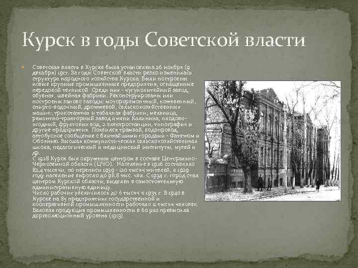 Курск в годы Советской власти Советская власть в Курске была установлена 26 ноября (9