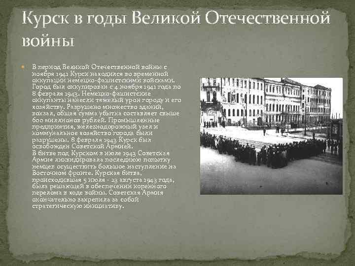 Курск в годы Великой Отечественной войны В период Великой Отечественной войны с ноября 1941