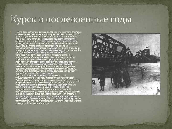 Курск в послевоенные годы После освобождения города началось его восстановление, в основном закончившееся к