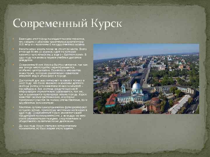 Современный Курск Ежегодно этот город посещают тысячи туристов, что связано с обилием памятников архитектуры