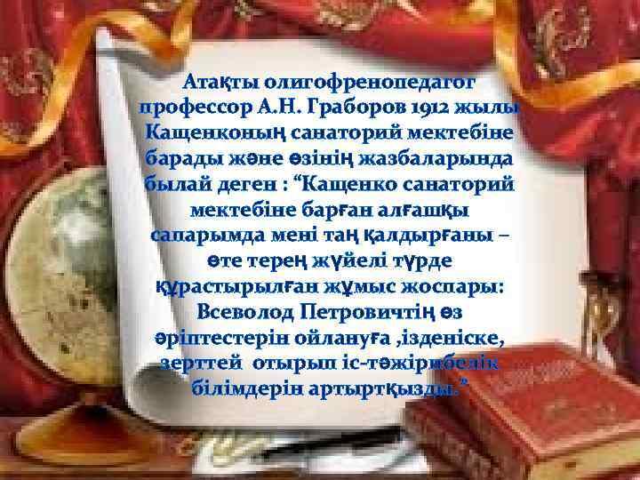 Атақты олигофренопедагог профессор А. Н. Граборов 1912 жылы Кащенконың санаторий мектебіне барады және өзінің