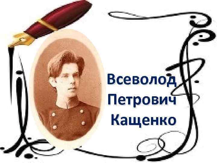 Всеволод Петрович Кащенко