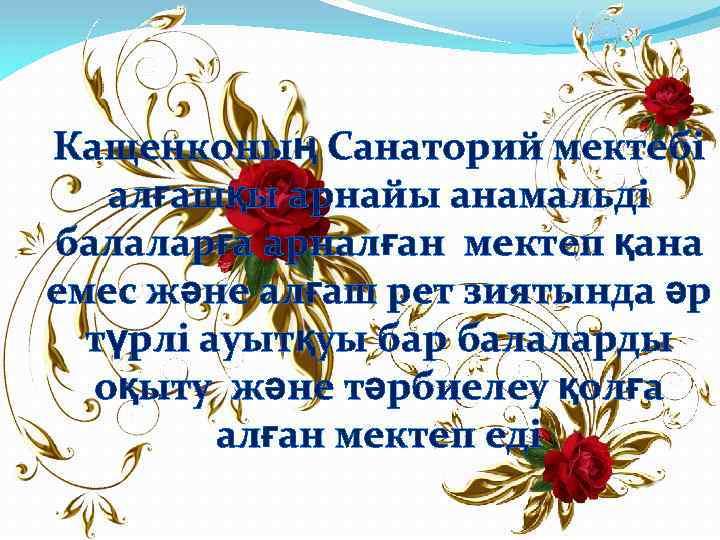 Кащенконың Санаторий мектебі алғашқы арнайы анамальді балаларға арналған мектеп қана емес және алғаш рет