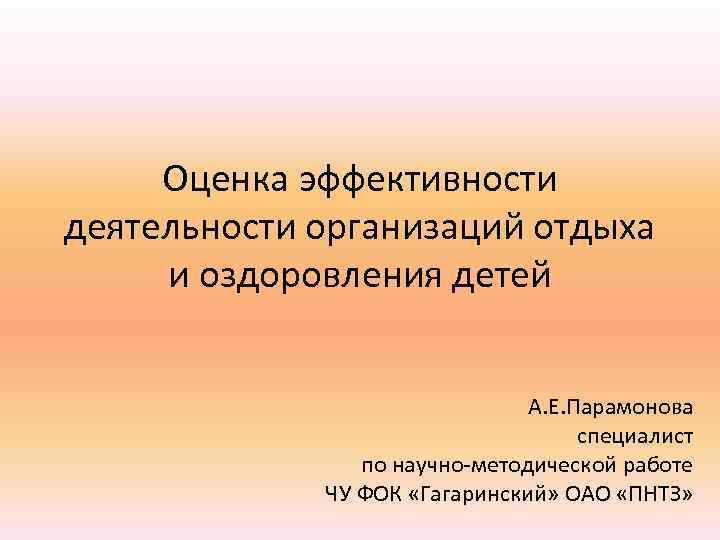 Оценка эффективности деятельности организаций отдыха и оздоровления детей А. Е. Парамонова специалист по научно-методической
