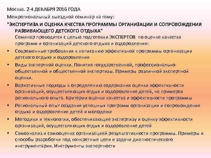 Москва. 2 -4 ДЕКАБРЯ 2016 ГОДА Межрегиональный выездной семинар на тему: