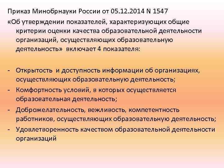 Приказ Минобрнауки России от 05. 12. 2014 N 1547 «Об утверждении показателей, характеризующих общие