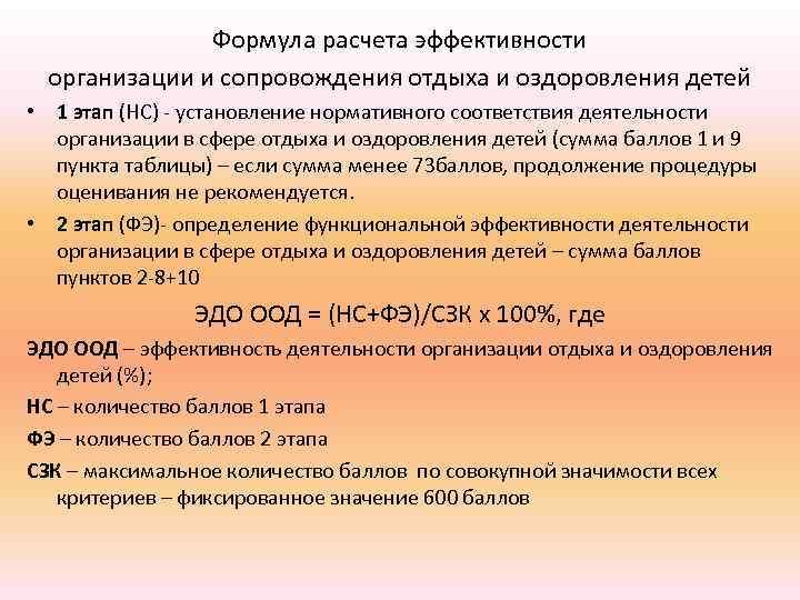 Формула расчета эффективности организации и сопровождения отдыха и оздоровления детей • 1 этап (НС)