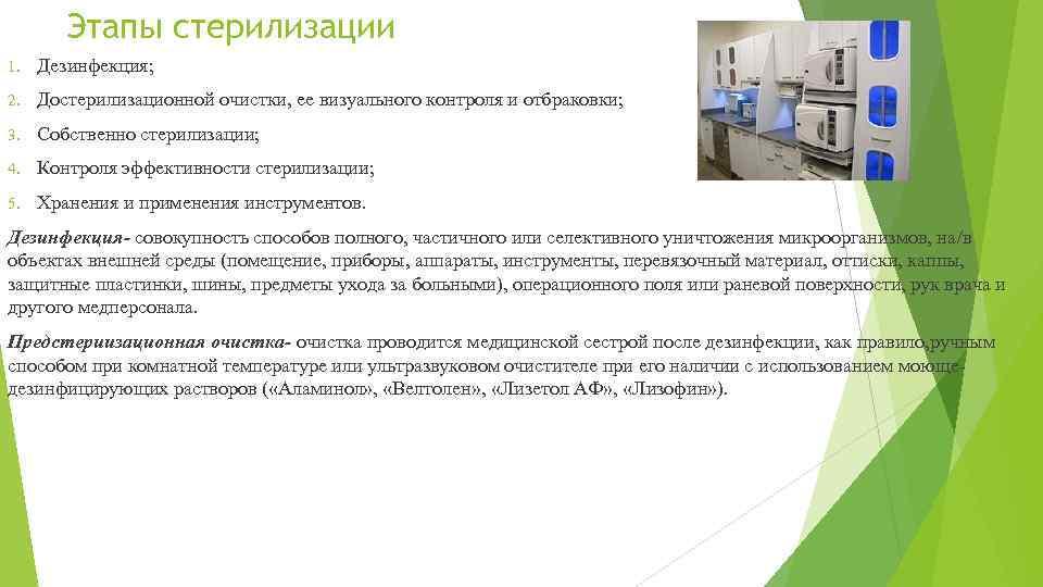 Этапы стерилизации 1. Дезинфекция; 2. Достерилизационной очистки, ее визуального контроля и отбраковки; 3. Собственно