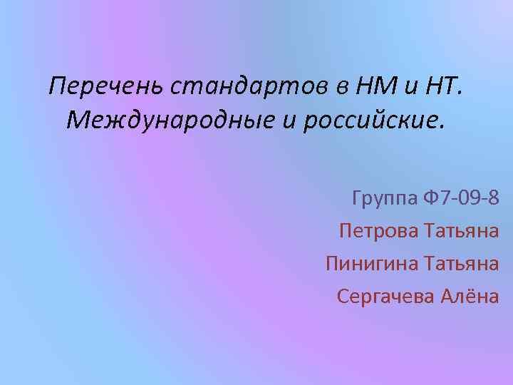 Перечень стандартов в НМ и НТ. Международные и российские. Группа Ф 7 -09 -8