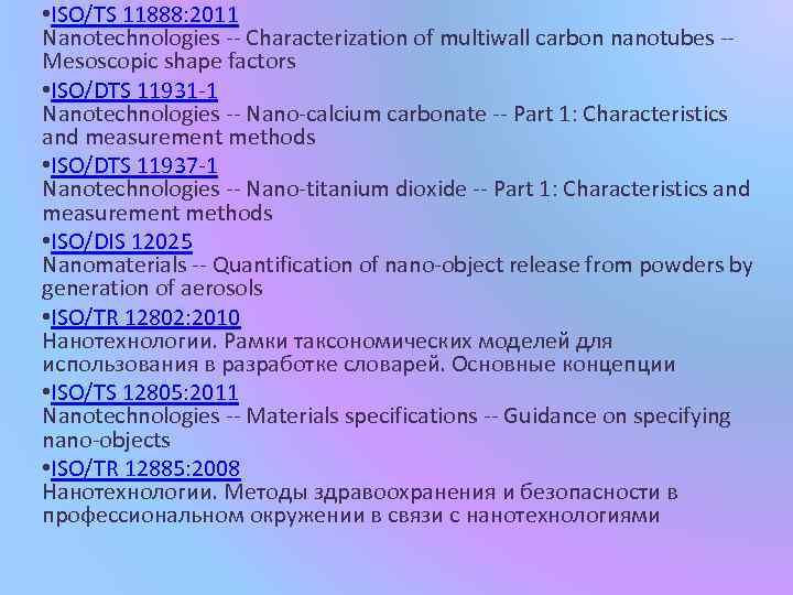 • ISO/TS 11888: 2011 Nanotechnologies -- Characterization of multiwall carbon nanotubes -- Mesoscopic