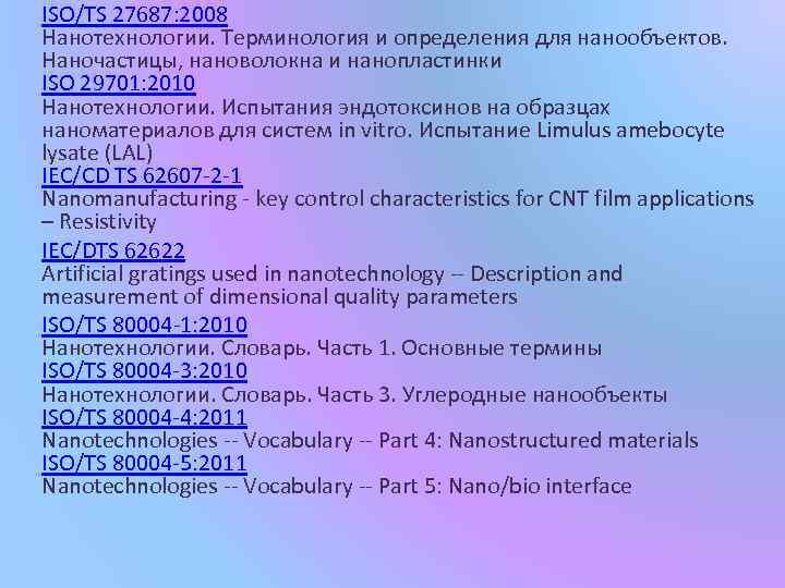 ISO/TS 27687: 2008 Нанотехнологии. Терминология и определения для нанообъектов. Наночастицы, нановолокна и нанопластинки ISO