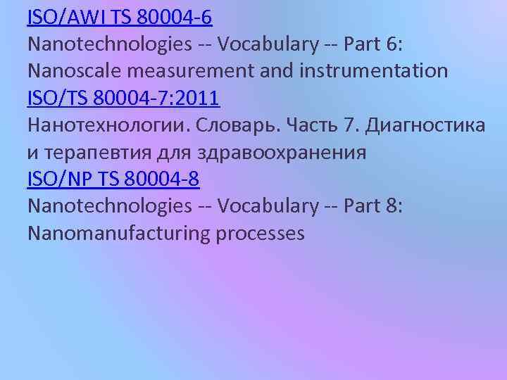 ISO/AWI TS 80004 -6 Nanotechnologies -- Vocabulary -- Part 6: Nanoscale measurement and instrumentation