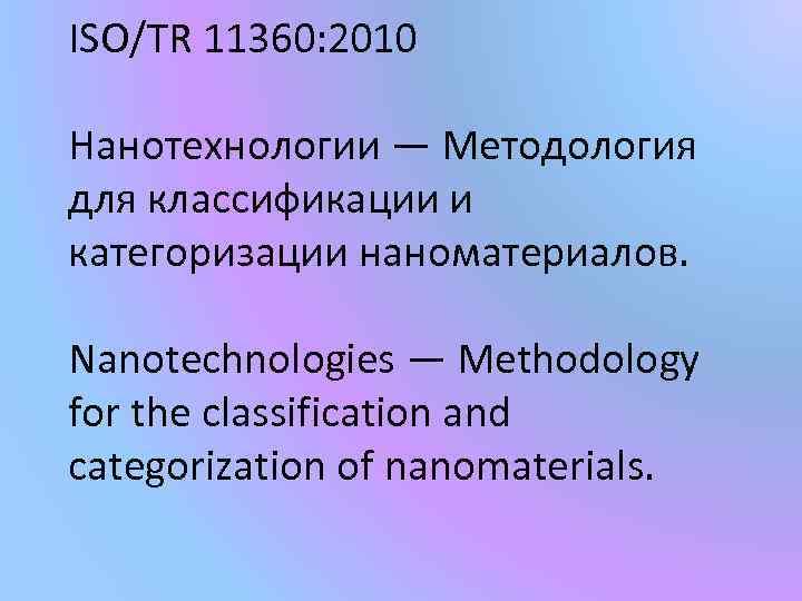 ISO/TR 11360: 2010 Нанотехнологии — Методология для классификации и категоризации наноматериалов. Nanotechnologies — Methodology