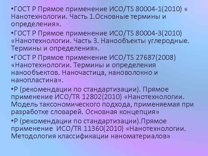 • ГОСТ Р Прямое применение ИСО/TS 80004 -1(2010) « Нанотехнологии. Часть 1. Основные