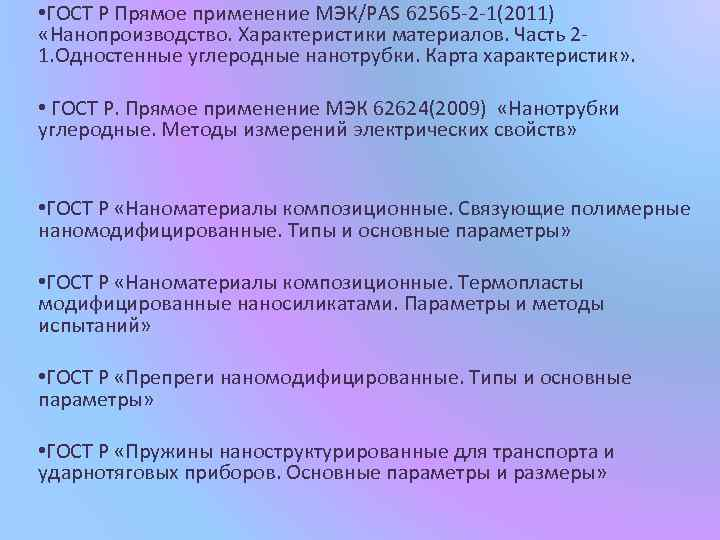 • ГОСТ Р Прямое применение МЭК/PAS 62565 -2 -1(2011) «Нанопроизводство. Характеристики материалов. Часть
