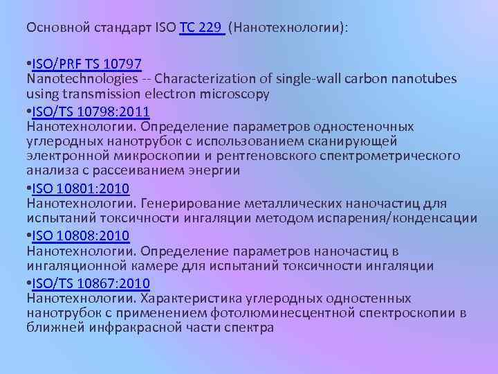 Основной стандарт ISO TC 229 (Нанотехнологии): • ISO/PRF TS 10797 Nanotechnologies -- Characterization of