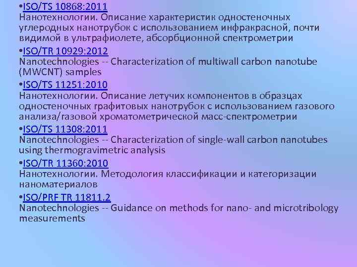 • ISO/TS 10868: 2011 Нанотехнологии. Описание характеристик одностеночных углеродных нанотрубок с использованием инфракрасной,