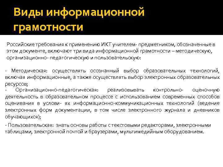 Виды информационной грамотности Российские требования к применению ИКТ учителем- предметником, обозначенные в этом документе,