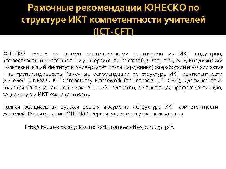 Рамочные рекомендации ЮНЕСКО по структуре ИКТ компетентности учителей (ICT-CFT) ЮНЕСКО вместе со своими стратегическими