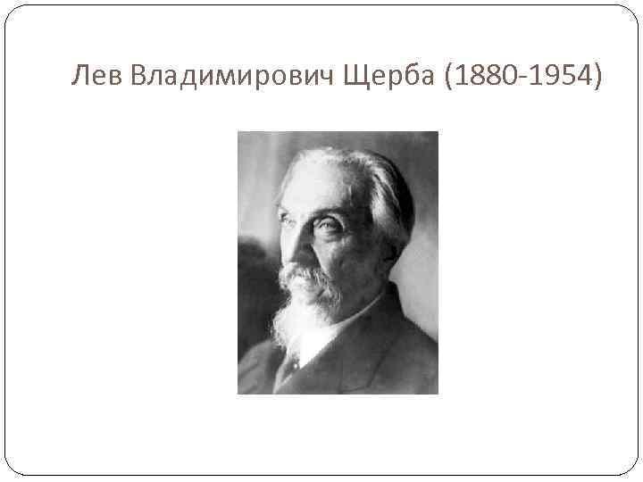 Лев Владимирович Щерба (1880 -1954)