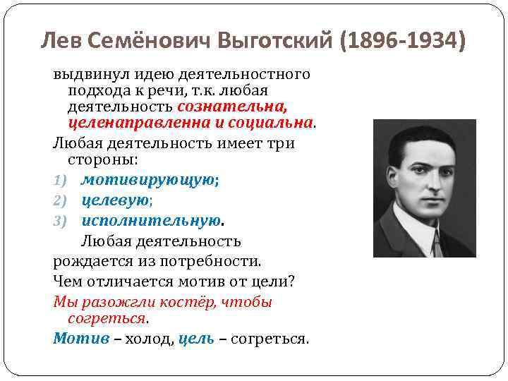 Лев Семёнович Выготский (1896 -1934) выдвинул идею деятельностного подхода к речи, т. к. любая