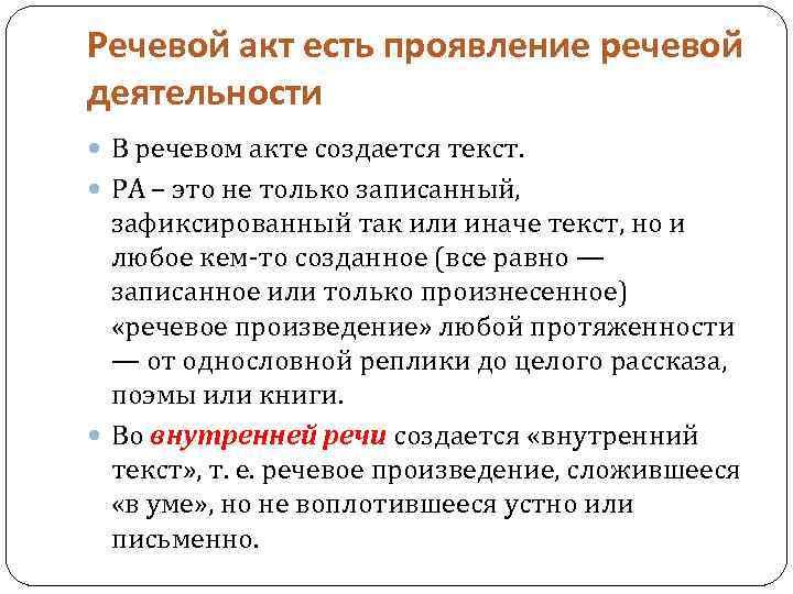 Речевой акт есть проявление речевой деятельности В речевом акте создается текст. РА – это