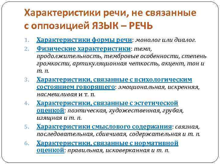 Характеристики речи, не связанные с оппозицией ЯЗЫК – РЕЧЬ 1. 2. 3. 4. 5.