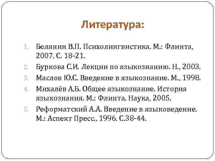 Литература: 1. 2. 3. 4. 5. Белянин В. П. Психолингвистика. М. : Флинта, 2007.