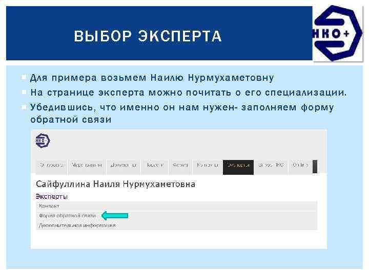 ВЫБОР ЭКСПЕРТА Для примера возьмем Наилю Нурмухаметовну На странице эксперта можно почитать о его