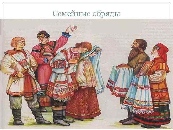 Чем обрядовая поэзия привлекала русских писателей.