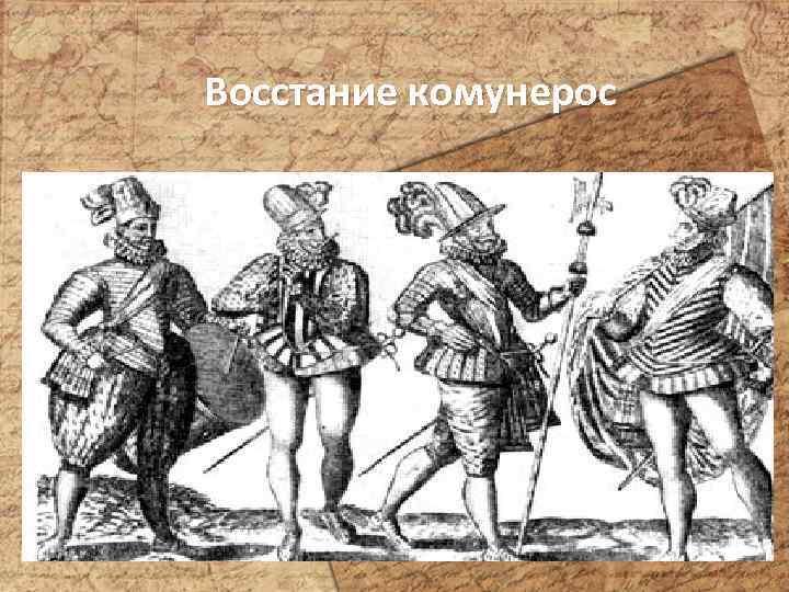 Imperiales y comuneros