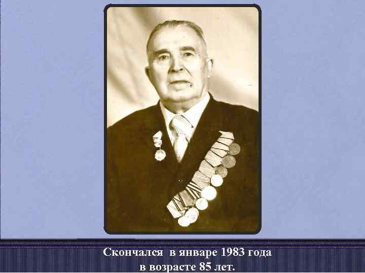 Скончался в январе 1983 года в возрасте 85 лет.
