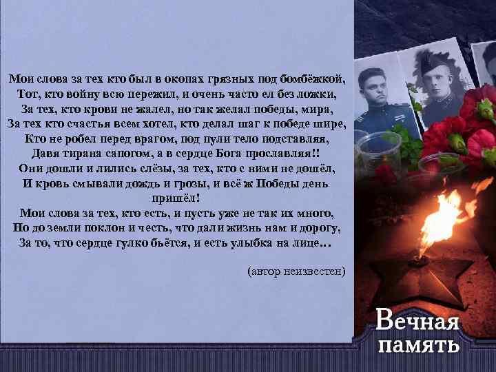 Мои слова за тех кто был в окопах грязных под бомбёжкой, Тот, кто войну