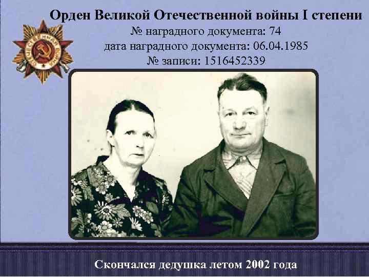 Орден Великой Отечественной войны I степени № наградного документа: 74 дата наградного документа: 06.