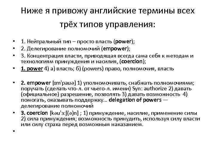 Ниже я привожу английские термины всех трёх типов управления: • 1. Нейтральный тип –