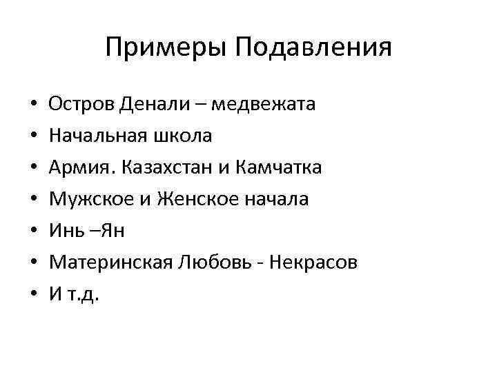 Примеры Подавления • • Остров Денали – медвежата Начальная школа Армия. Казахстан и Камчатка