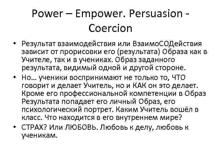 Power – Empower. Persuasion - Coercion • Результат взаимодействия или Взаимо. СОДействия зависит от
